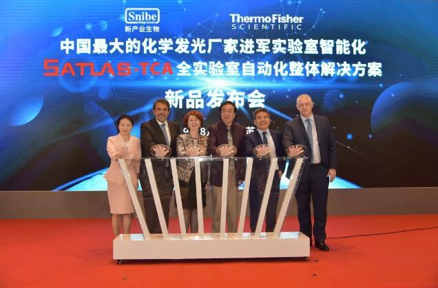賽默飛攜手新產業生物推出全新實驗室自動化整體解決方案