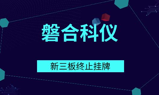 天瑞仪器子公司上海磐合科仪在新三板终止挂牌