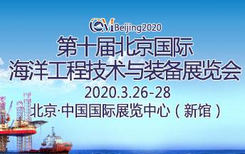 2020第十届北京国际海洋工程技术与装备展览会