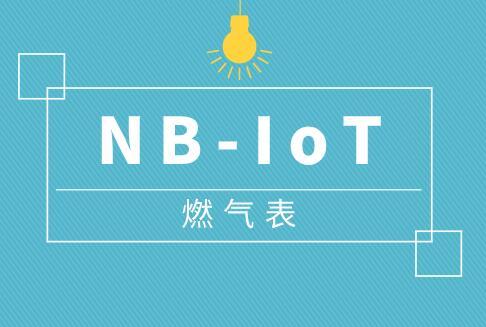NB-IoT燃气表持续放量 未来发展前景广阔