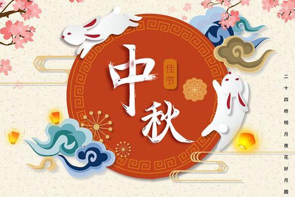 仪表网2019年中秋节放假通知