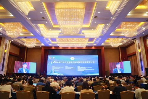 第二届全国气体同位素技术与地球科学应用研讨会举办