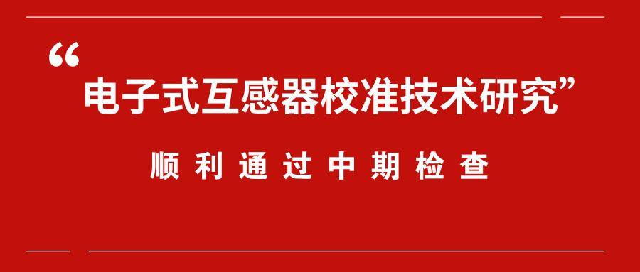 """""""電子式互感器校準技術研究""""順利通過中期檢查"""