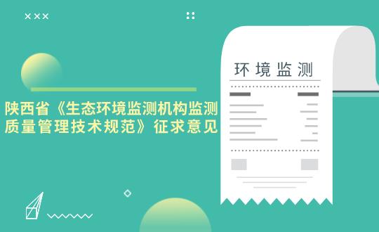 陕西省《生态环境监测机构监测质量管理技术规范》征求意见