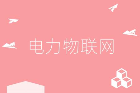 """国网河北電力開啓""""5G+智能分布式配電自動化""""新模式"""