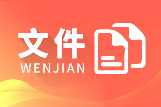 广东《大型科学仪器设施共享服务平台运行规范》公示