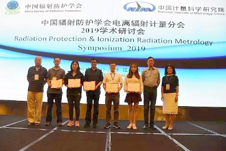 中國輻射防護學會電離輻射計量分會學術研討會召開
