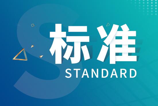 2019年度食品安全國家標準第二批立項計劃發布