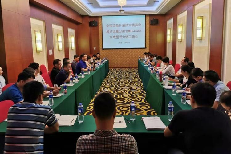 全國水表型式評價大綱工作會議在天津召開