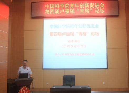 福建物構所青促會小組舉辦第四屆盧嘉錫青榕論壇