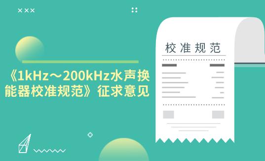 《1kHz~200kHz水聲換能器校準規范》征求意見
