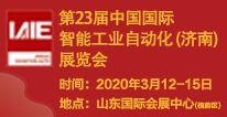 ½W¬äºŒå��三届中国国际智能工业自动化åQˆæµŽå�—)展览ä¼?/></a><span><a href=
