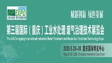 2020國際(重慶)工業水處理廢氣治理展招商中