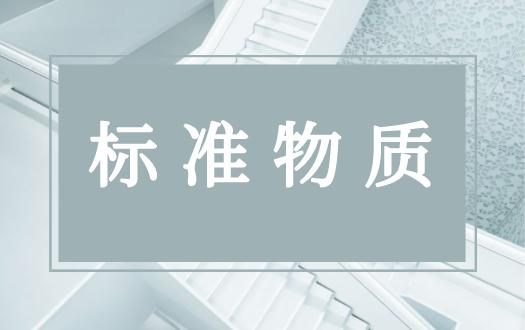 上海計量院5項標準物質通過國家一級標準物質終審