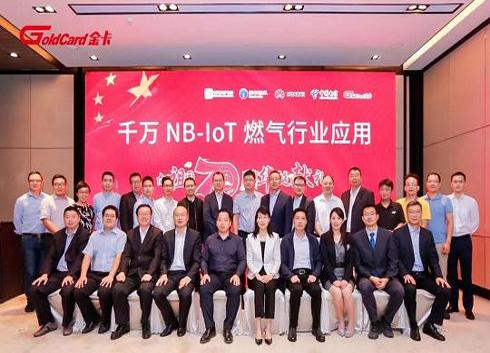 NB-IoT燃气应用突破千万 开启燃气数字化大爆炸