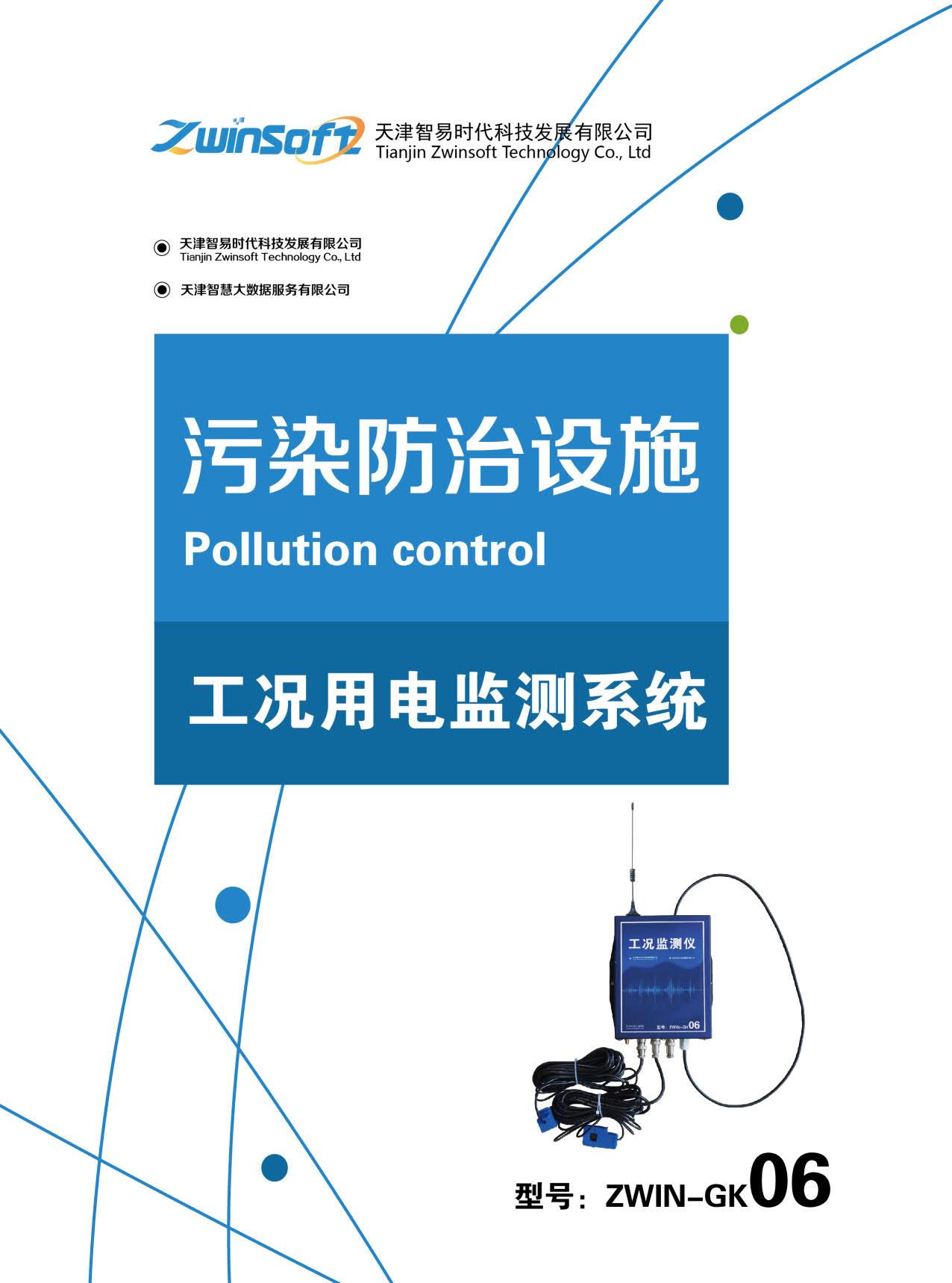 污染防治设施-ZWIN-GK06工况用电监测�pȝ��