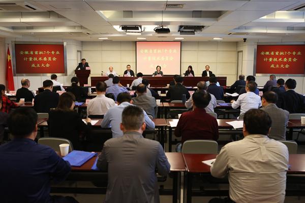 安徽省首批7个专业计量技術委员会成立大会召开