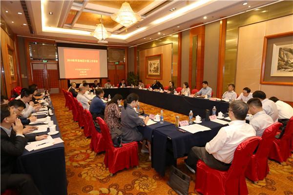 2019年華東地區計量工作會議召開
