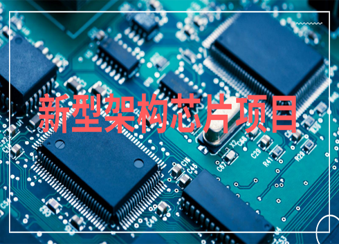 之江實驗室正式啟動新型架構芯片項目