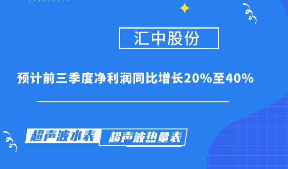 匯中股份預計前三季度凈利潤同比增長20%至40%