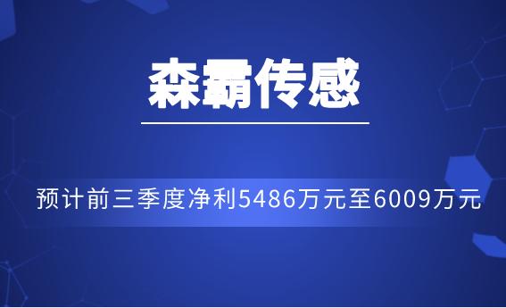森霸传感预计前三季度净利5486万元至6009万元