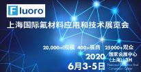 2020 上�v国际氟材料应用与技术展览会