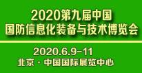 2020�W�九届中国国防信息化装备与技术博览会