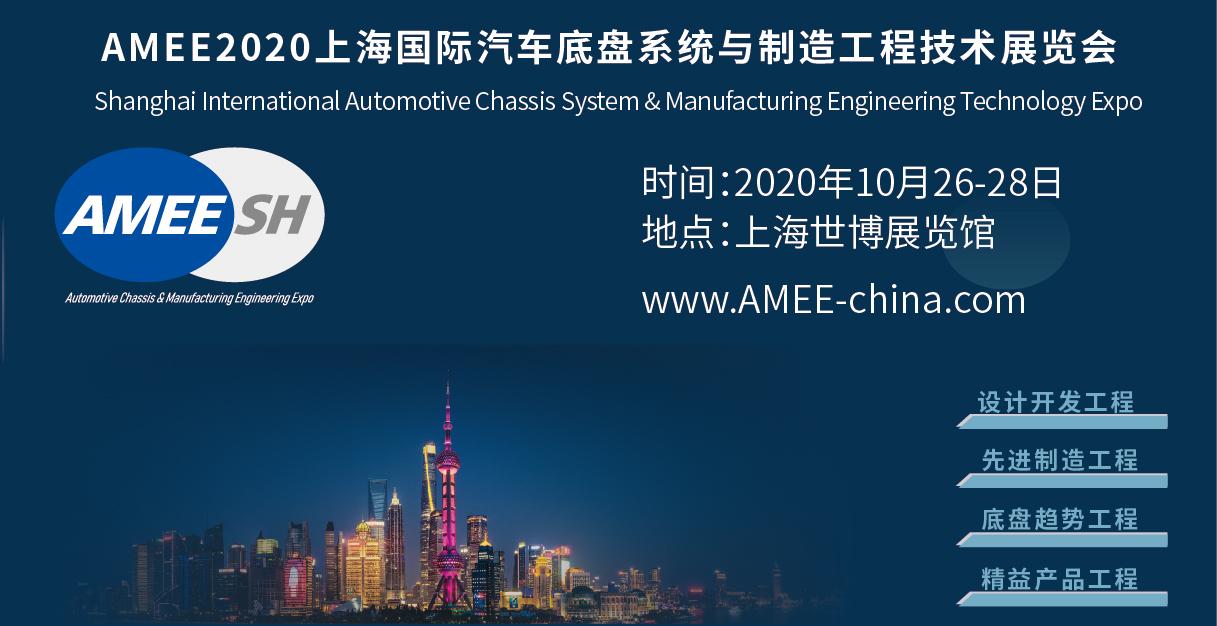 汽车底盘系统与制造工程技术展览会(AMEE)
