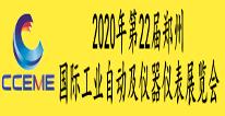 2020第22届郑州国际工业自动化及仪器仪表展览会