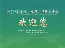 2019全國(無錫)環保交易會10月25日在無錫開幕