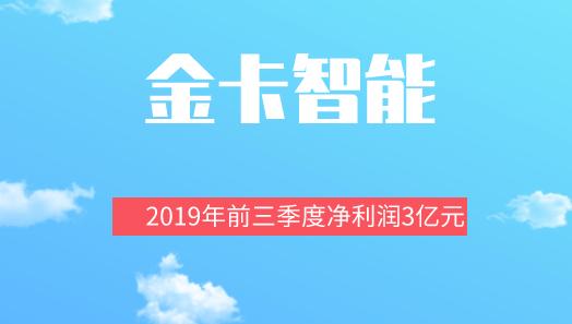 金卡智能2019年前三季度净利润3亿元