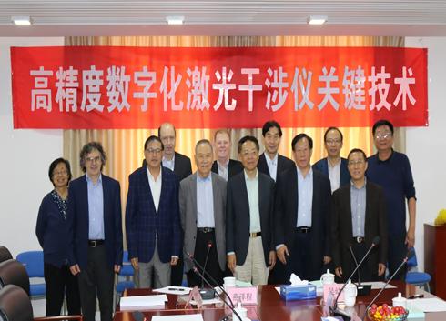 """高精度數字化激光干涉儀關鍵技術""""鑒定會在上海舉行"""