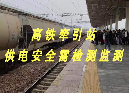 鄭阜高鐵即將開通 儀器儀表保高鐵牽引站供電安全