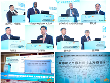全球城市地下空間開發利用上海峰會 暨2019第七屆中國(上海)地下空間開發大會隆重召開