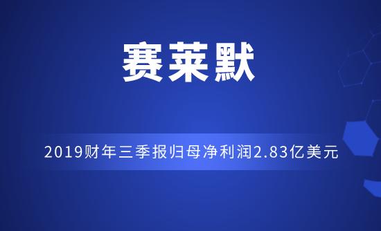 賽萊默2019財年三季報歸母凈利潤2.83億美元