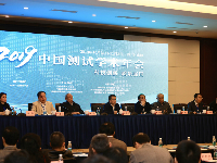 2019中國測試學術年會在四川成都成功舉辦