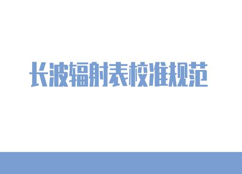《长波辐射表校准规范》征求意见稿发布