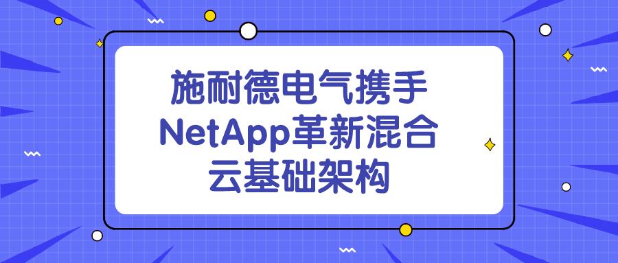 施耐德电气携手NetApp革新混合云基础架构