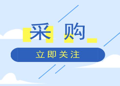 中科器材中标中国科学院液相色谱采购项目