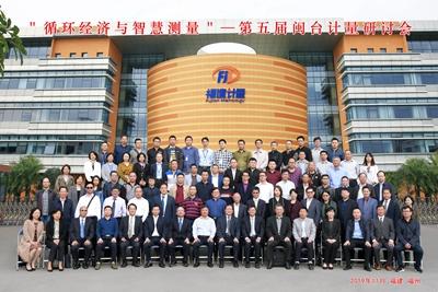 第五届闽台计量研讨会在福建计量院召开