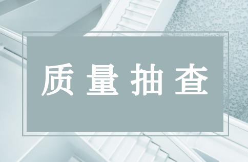 江苏省2019年第2批省级工业品质量监督抽查结果发布