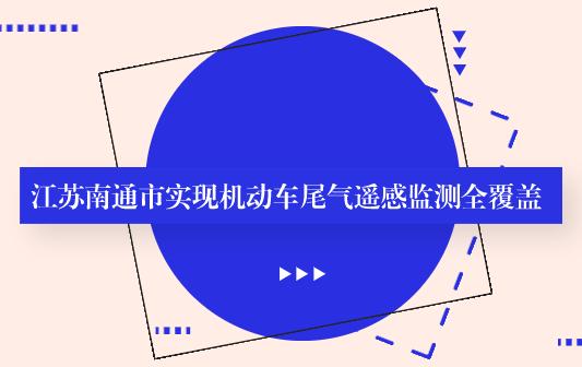 江苏南通市实现机动车尾气遥感监测全覆盖