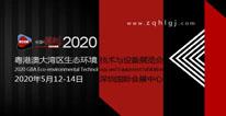 2020粤港澳大湾区垃圾分类处理暨环卫设施展览会