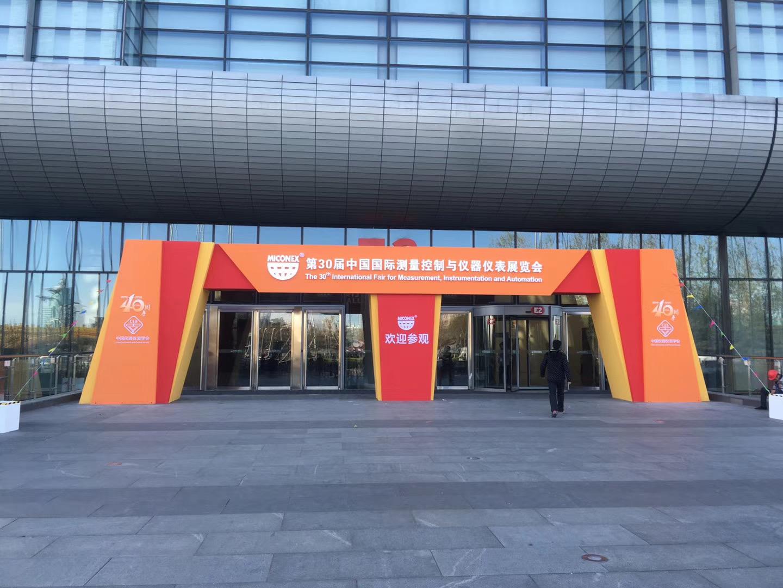 2019年第30届多国仪器仪表展今日在京隆重开幕