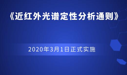 《近紅外光譜定性分析通則》將于2020年3月1日實施
