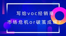 写给voc经销商:市场危机or破茧成蝶?