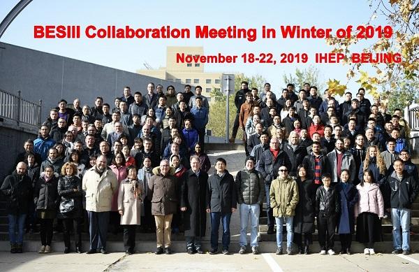 北京谱仪Ⅲ国际合作组2019年冬季会议在高能所举行