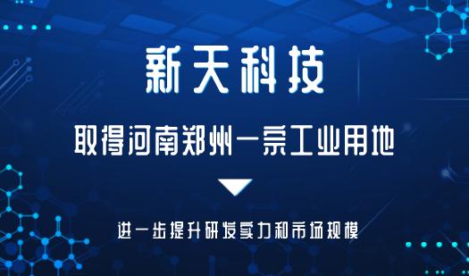 新天科技取得鄭州一宗工業用地 進一步提升研發實力和市場規模