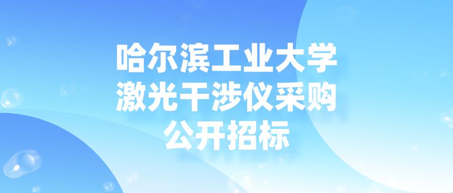 哈尔滨工业大学激光干涉仪采购公开招标