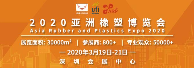 博覽橡塑資訊 布局銷售網絡 2020亞洲橡塑博覽會搭建采購平臺